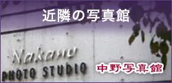 中野写真館